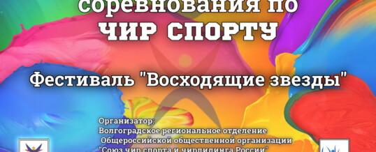 27 октября 2019г. Всероссийские соревнования по чир спорту (г.Волгоград)